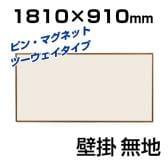 掲示板/幅1810×高さ910mm・ツーウェイ・カラーアルミ/UM-KB36C
