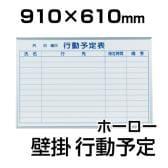 【国産】【ホーロー】ホワイトボード 壁掛け 行動予定表(ヨコ)/幅910×高さ610mm