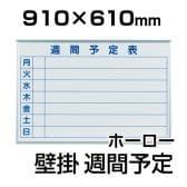 【11月下旬入荷予定】【国産】【ホーロー】ホワイトボード 壁掛け 週間予定表(ヨコ)/幅910×高さ610mm
