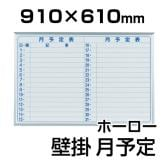 【11月下旬入荷予定】【国産】【ホーロー】ホワイトボード 壁掛け 月予定表(ヨコ)/幅910×高さ610mm