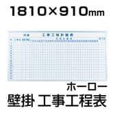 【国産】【ホーロー】ホワイトボード 工事工程計画表 スケジュール管理 幅1810×高さ910mm