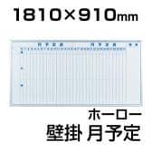 【国産】【ホーロー】ホワイトボード 壁掛け 月予定表(タテ)/幅1810×高さ910mm