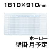 【11月下旬入荷予定】【国産】【ホーロー】ホワイトボード 壁掛け 月予定表自由型/幅1810×高さ910mm