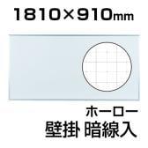 【国産】【ホーロー】暗線入り ホワイトボード 壁掛け/1810×910mm