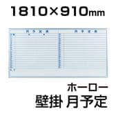 【国産】【ホーロー】ホワイトボード 壁掛け 月予定表(ヨコ)/幅1810×高さ910mm