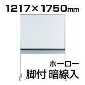 【11月下旬入荷予定】【国産】[片面]【ホーロー】ホワイトボード UD ミーティングボード/幅1217×高さ1750mm・暗線入