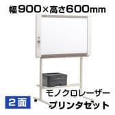 プラス ネットワークボード 電子黒板 コピーボード ホワイトボード モノクロレーザープリンタセット ボード2面/N-21JL