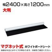 薄型軽量ホワイトボードシート 大判 幅2400×高さ1200mm マグネット対応 トレイ・マーカー(黒・赤)・イレーザー VNM-2412