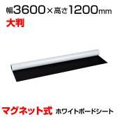 薄型軽量ホワイトボードシート 大判 幅3600×高さ1200mm マグネット対応 トレイ・マーカー(黒・赤)・イレーザー VNM-3612