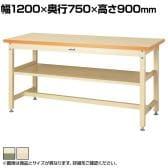 山金工業 ワークテーブル スーパータイプ メラミン天板 中間棚板付き SSMH-1275S2 幅1200×奥行750×高さ900mm
