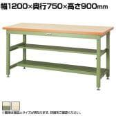 山金工業 ワークテーブル スーパータイプ メラミン天板 半面棚板・中間棚板付き SSMH-1275TS1 幅1200×奥行750×高さ900mm