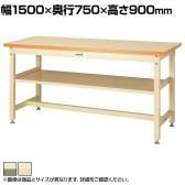 山金工業 ワークテーブル スーパータイプ メラミン天板 中間棚板付き SSMH-1575S2 幅1500×奥行750×高さ900mm