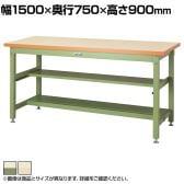 山金工業 ワークテーブル スーパータイプ メラミン天板 半面棚板・中間棚板付き SSMH-1575TS1 幅1500×奥行750×高さ900mm