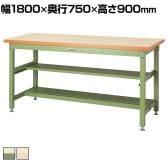 山金工業 ワークテーブル スーパータイプ メラミン天板 半面棚板・中間棚板付き SSMH-1875TS1 幅1800×奥行750×高さ900mm