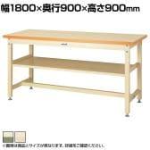 山金工業 ワークテーブル スーパータイプ メラミン天板 中間棚板付き SSMH-1890S2 幅1800×奥行900×高さ900mm