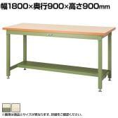 山金工業 ワークテーブル スーパータイプ メラミン天板 半面棚板付き SSMH-1890T 幅1800×奥行900×高さ900mm