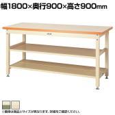 山金工業 ワークテーブル スーパータイプ メラミン天板 全面棚板・中間棚板付き SSMH-1890TTS2 幅1800×奥行900×高さ900mm