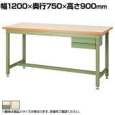山金工業 ワークテーブル スーパータイプ メラミン天板+キャビネット2段付き SSMH-1275 幅1200×奥行750×高さ900mm