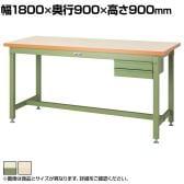 山金工業 ワークテーブル スーパータイプ メラミン天板+キャビネット2段付き SSMH-1890 幅1800×奥行900×高さ900mm