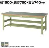 山金工業 ワークテーブル スーパータイプ 塩ビシート天板 半面棚板・中間棚板付き SSR-1575TS1 幅1500×奥行750×高さ740mm