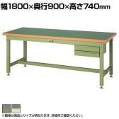 山金工業 ワークテーブル スーパータイプ 塩ビシート天板+キャビネット2段付き SSR-1890 幅1800×奥行900×高さ740mm