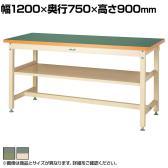 山金工業 ワークテーブル スーパータイプ 塩ビシート天板 中間棚板付き SSRH-1275S2 幅1200×奥行750×高さ900mm