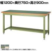 山金工業 ワークテーブル スーパータイプ 塩ビシート天板 半面棚板付き SSRH-1275T 幅1200×奥行750×高さ900mm