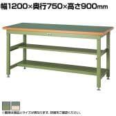 山金工業 ワークテーブル スーパータイプ 塩ビシート天板 半面棚板・中間棚板付き SSRH-1275TS1 幅1200×奥行750×高さ900mm