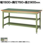 山金工業 ワークテーブル スーパータイプ 塩ビシート天板 半面棚板・中間棚板付き SSRH-1575TS1 幅1500×奥行750×高さ900mm