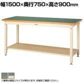 山金工業 ワークテーブル スーパータイプ 塩ビシート天板 全面棚板付き SSRH-1575TT 幅1500×奥行750×高さ900mm