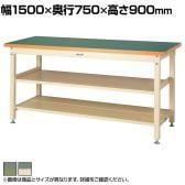 山金工業 ワークテーブル スーパータイプ 塩ビシート天板 全面棚板・中間棚板付き SSRH-1575TTS2 幅1500×奥行750×高さ900mm