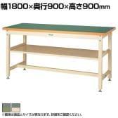 山金工業 ワークテーブル スーパータイプ 塩ビシート天板 中間棚板付き SSRH-1890S2 幅1800×奥行900×高さ900mm