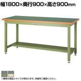 山金工業 ワークテーブル スーパータイプ 塩ビシート天板 半面棚板付き SSRH-1890T 幅1800×奥行900×高さ900mm