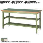 山金工業 ワークテーブル スーパータイプ 塩ビシート天板 半面棚板・中間棚板付き SSRH-1890TS1 幅1800×奥行900×高さ900mm