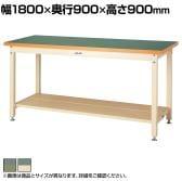 山金工業 ワークテーブル スーパータイプ 塩ビシート天板 全面棚板付き SSRH-1890TT 幅1800×奥行900×高さ900mm