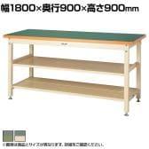 山金工業 ワークテーブル スーパータイプ 塩ビシート天板 全面棚板・中間棚板付き SSRH-1890TTS2 幅1800×奥行900×高さ900mm