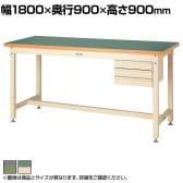 山金工業 ワークテーブル スーパータイプ 塩ビシート天板+キャビネット3段付き SSRH-1890 幅1800×奥行900×高さ900mm