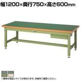 山金工業 ワークテーブル スーパータイプ 塩ビシート天板+キャビネット1段付き SSRL-1275 幅1200×奥行750×高さ600mm