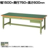 山金工業 ワークテーブル スーパータイプ 塩ビシート天板+キャビネット1段付き SSRL-1575 幅1500×奥行750×高さ600mm