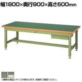 山金工業 ワークテーブル スーパータイプ 塩ビシート天板+キャビネット1段付き SSRL-1890 幅1800×奥行900×高さ600mm