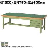 山金工業 ワークテーブル スーパータイプ 塩ビシート天板+キャビネット3段付き SSRL-1275 幅1200×奥行750×高さ600mm