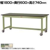 山金工業 ワークテーブル800シリーズ 移動式 全体均等耐荷重320kg 塩ビシート天板 SVRC-1860 幅1800×奥行600×高さ740mm