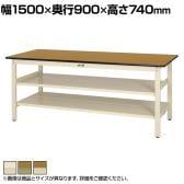 山金工業 ワークテーブル300シリーズ 固定式 中間棚付き ポリエステル天板 SWP-1590TTS2 幅1500×奥行900×高さ740mm