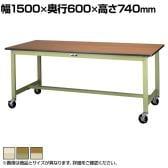 山金工業 ワークテーブル300シリーズ 移動式 全体均等耐荷重160kg ポリエステル天板 SWPC-1560 幅1500×奥行600×高さ740mm