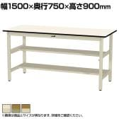 山金工業 ワークテーブル300シリーズ 固定式 中間棚付き ポリエステル天板 SWPH-1575TS1 幅1500×奥行750×高さ900mm