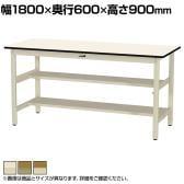 山金工業 ワークテーブル300シリーズ 固定式 中間棚付き ポリエステル天板 SWPH-1860TS1 幅1800×奥行600×高さ900mm