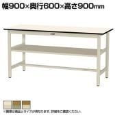 山金工業 ワークテーブル300シリーズ 固定式 中間棚付き ポリエステル天板 SWPH-960S2 幅900×奥行600×高さ900mm