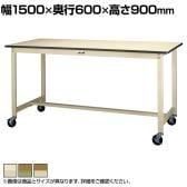 山金工業 ワークテーブル300シリーズ 移動式 全体均等耐荷重160kg ポリエステル天板 SWPHC-1560 幅1500×奥行600×高さ900mm