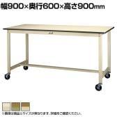 山金工業 ワークテーブル300シリーズ 移動式 全体均等耐荷重160kg ポリエステル天板 SWPHC-960 幅900×奥行600×高さ900mm