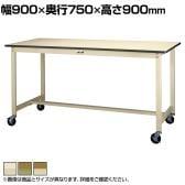 山金工業 ワークテーブル300シリーズ 移動式 全体均等耐荷重160kg ポリエステル天板 SWPHC-975 幅900×奥行750×高さ900mm
